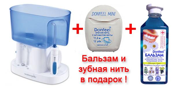 бальзам и зубная нить в подарок при покупке ирригатора