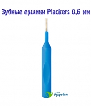 Зубные ершики Plackers Interdental 0,6 мм. (6 шт)