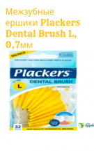 Межзубные ершики Plackers Dental Brush L, 0,7 мм. (желтые)