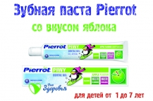 Зубная паста-гель Pierrot Piwi Apple (для детей от 1 до 7 лет)