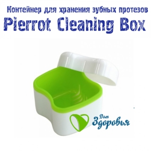 Контейнер для хранения и замачивания зубных протезов Pierrot Cleaning Box ― «Дом Здоровья»