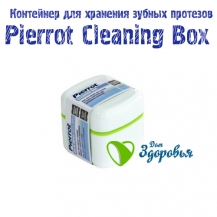 Контейнер для хранения и замачивания зубных протезов Pierrot Cleaning Box