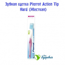 Зубная щетка Pierrot Action Tip Hard (Жесткая)