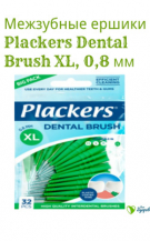 Межзубные ершики Plackers Dental Brush XL, 0,8 мм. (зеленые)