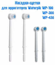 Насадки-щетки для ирригатора Waterpik WP-100, WP-300, WP-450